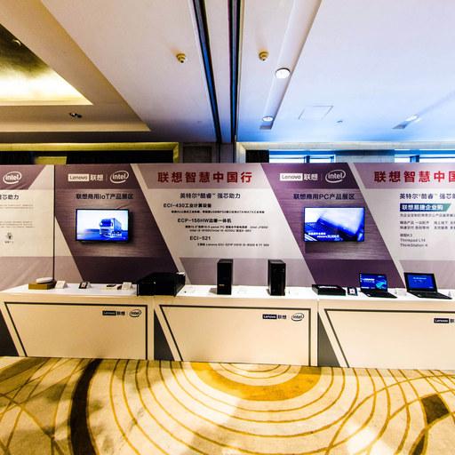 联想智慧中国行—商用IoT论坛·2020大庆站